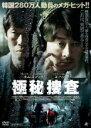 【中古】DVD▼極秘捜査▽レンタル落ち