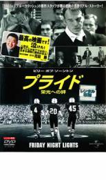 【中古】DVD▼プライド 栄光への絆▽レンタル落ち