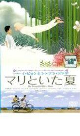 【中古】DVD▼マリといた夏▽レンタル落ち【イ・ビョンホン】