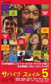 【バーゲンセール】【中古】DVD▼SURVIVE STYLE サバイブ スタイル 5+▽レンタル落ち