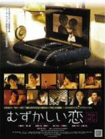 【中古】DVD▼むずかしい恋▽レンタル落ち