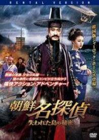 【中古】DVD▼朝鮮名探偵 失われた島の秘密【字幕】▽レンタル落ち