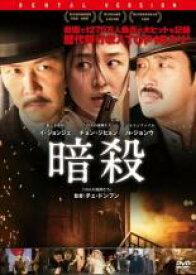 【中古】DVD▼暗殺▽レンタル落ち