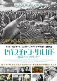 【中古】DVD▼セバスチャン・サルガド 地球へのラブレター【字幕】▽レンタル落ち