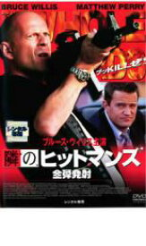 【バーゲンセール】【中古】DVD▼隣のヒットマンズ 全弾発射▽レンタル落ち