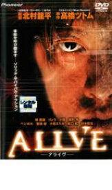 【中古】DVD▼ALIVE アライヴ デラックス版▽レンタル落ち