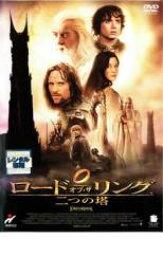 【中古】DVD▼ロード・オブ・ザ・リング 二つの塔▽レンタル落ち
