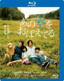 【中古】Blu-ray▼あの空をおぼえてる ブルーレイディスク▽レンタル落ち【東宝】