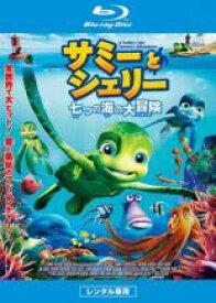 【バーゲンセール】【中古】Blu-ray▼サミーとシェリー 七つの海の大冒険 ブルーレイディスク▽レンタル落ち