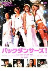 【中古】DVD▼バックダンサーズ!▽レンタル落ち