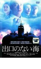【バーゲンセール】【中古】DVD▼出口のない海▽レンタル落ち