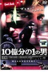 【バーゲンセール】【中古】DVD▼10億分の1の男▽レンタル落ち