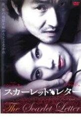【バーゲンセール】【中古】DVD▼スカーレット・レター▽レンタル落ち【韓国ドラマ】