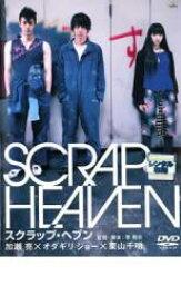 【中古】DVD▼スクラップ・ヘブン▽レンタル落ち