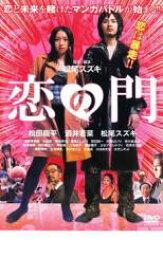 【中古】DVD▼恋の門▽レンタル落ち