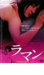 【中古】DVD▼L'amant ラマン▽レンタル落ち