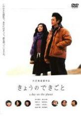 【バーゲンセール】【中古】DVD▼きょうのできごと a day on the planet▽レンタル落ち