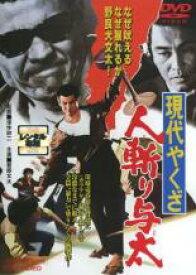 【中古】DVD▼現代やくざ 人斬り与太▽レンタル落ち【極道】【東映】