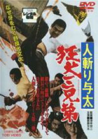 【中古】DVD▼人斬り与太 狂犬三兄弟▽レンタル落ち【極道】【東映】