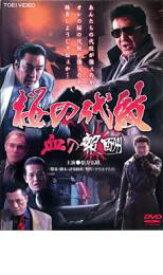 【中古】DVD▼桜の代紋 血の報酬▽レンタル落ち【極道】【東映】