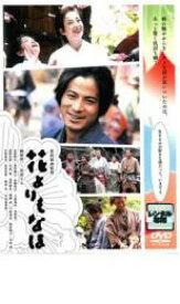 【中古】DVD▼花よりもなほ▽レンタル落ち【時代劇】