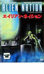 【中古】DVD▼エイリアン・ネイション▽レンタル落ち