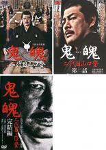 【中古】DVD▼鬼魄 二代目山口登(3枚セット)1、2、完結編▽レンタル落ち 全3巻【極道】