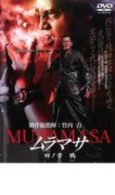 【中古】DVD▼MURAMASA ムラマサ 四ノ章 鴉▽レンタル落ち