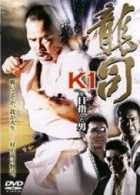 【バーゲンセール】【中古】DVD▼龍司 K1をめざした男▽レンタル落ち【極道】