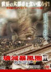 【バーゲンセール】【中古】DVD▼壊滅暴風圏 2 カテゴリー7▽レンタル落ち