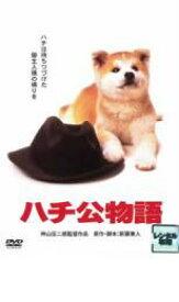 【中古】DVD▼ハチ公物語▽レンタル落ち