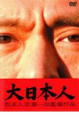 【中古】DVD▼大日本人▽レンタル落ち