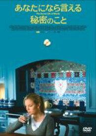 【バーゲンセール】【中古】DVD▼あなたになら言える秘密のこと▽レンタル落ち