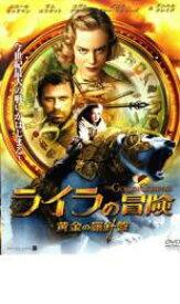 【中古】DVD▼ライラの冒険 黄金の羅針盤▽レンタル落ち
