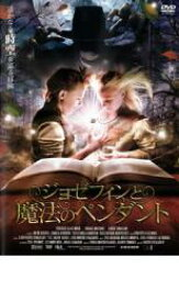 【中古】DVD▼ジョゼフィンと魔法のペンダント▽レンタル落ち