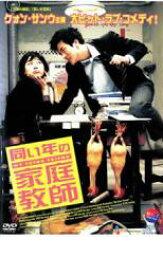 【中古】DVD▼同い年の家庭教師▽レンタル落ち【韓国ドラマ】【クォン・サンウ】【コン・ユ】