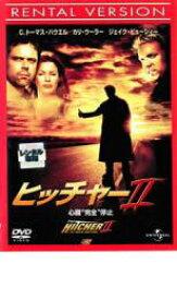 【中古】DVD▼ヒッチャー 2 心臓'完全'停止▽レンタル落ち【ホラー】