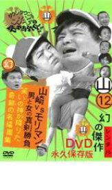 【中古】DVD▼ダウンタウンのガキの使いやあらへんで!! 12 山 山崎VSモリマン 山崎が選ぶ傑作ベスト▽レンタル落ち【お笑い】