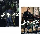 2パック【中古】DVD▼千年の松(2枚セット)Vol.1、完結編▽レンタル落ち 全2巻【極道】
