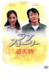 【中古】DVD▼ラブストーリー 遺失物▽レンタル落ち【韓国ドラマ】