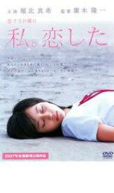 【中古】DVD▼恋する日曜日 私。恋した▽レンタル落ち
