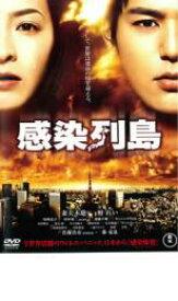 【バーゲン】【中古】DVD▼感染列島▽レンタル落ち【東宝】