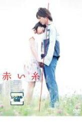 【中古】DVD▼赤い糸▽レンタル落ち