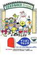 【中古】DVD▼でこぼこフレンズ ドーナツたくさん ほか 全47話▽レンタル落ち