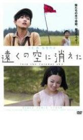 【中古】DVD▼遠くの空に消えた▽レンタル落ち