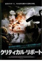 【中古】DVD▼クリティカル・リポート▽レンタル落ち
