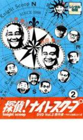【中古】DVD▼探偵!ナイトスクープ 2 傑作選 マネキンと結婚したい!編▽レンタル落ち
