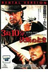 【中古】DVD▼3時10分、決断のとき▽レンタル落ち