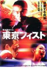 【バーゲンセール】【中古】DVD▼東京フィスト▽レンタル落ち