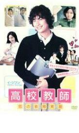 【中古】DVD▼高校教師 恋の教育実習【字幕】▽レンタル落ち